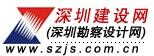 深(shen)圳(chou)建設網