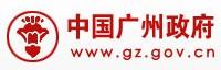 廣州政(zheng)府